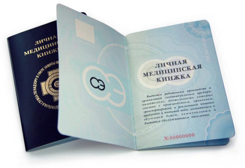 Медицинская книжка для торговых представителей работа с патентом в ногинске